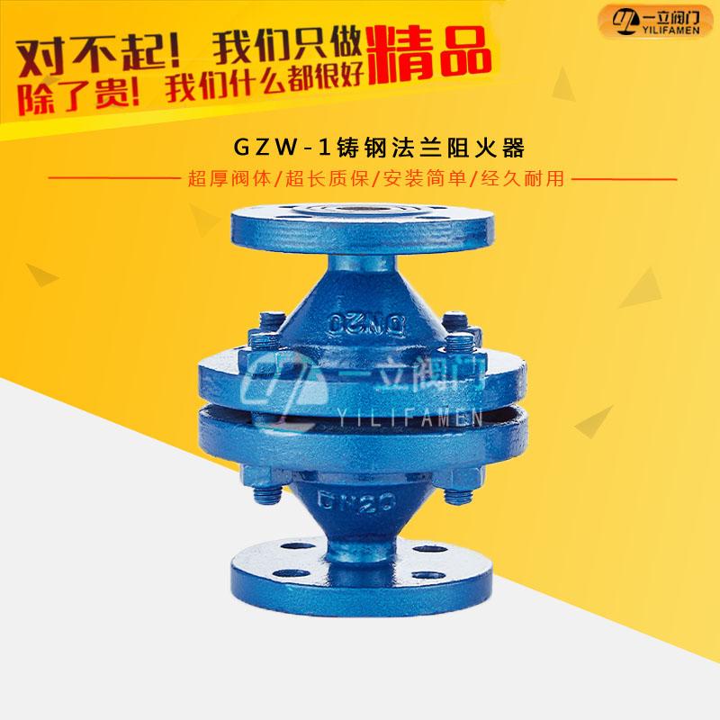 GZW-1铸钢法兰阻火器