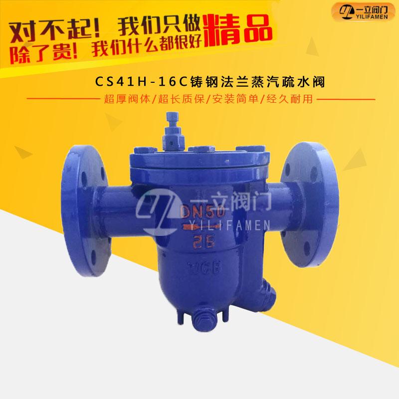 CS41H-16C铸钢法兰蒸汽疏水阀