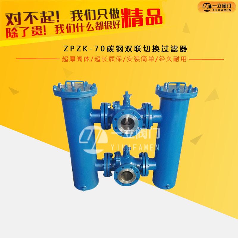 ZPZK-70碳钢双联切换过滤器