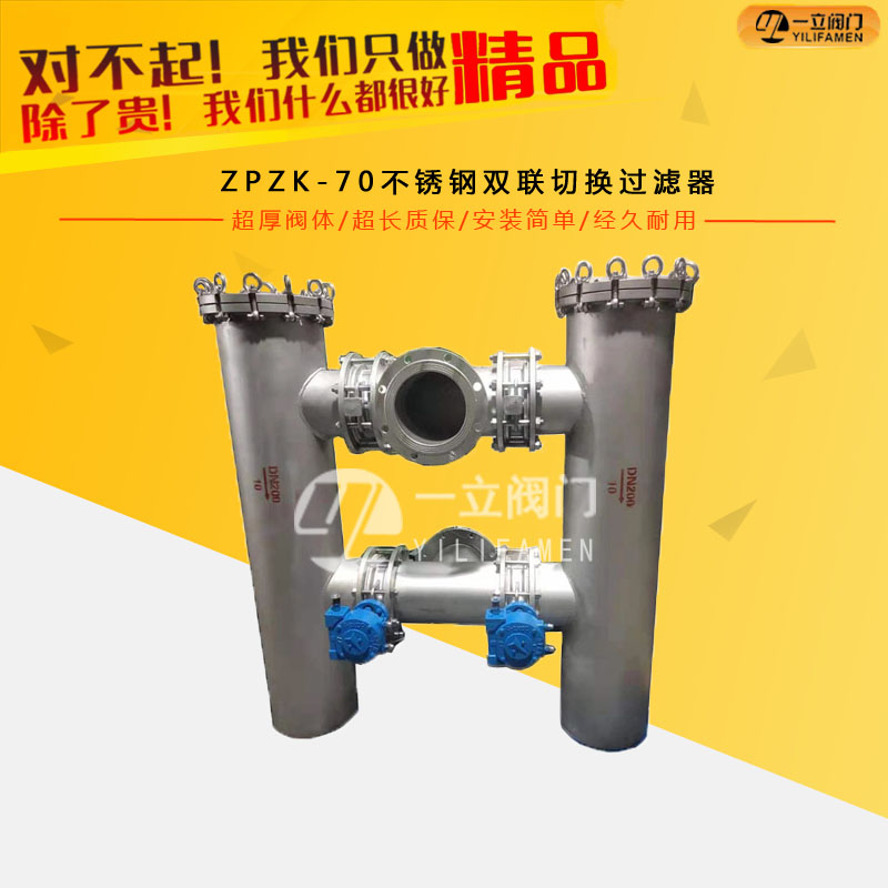 ZPZK-70不锈钢双联切换过滤器