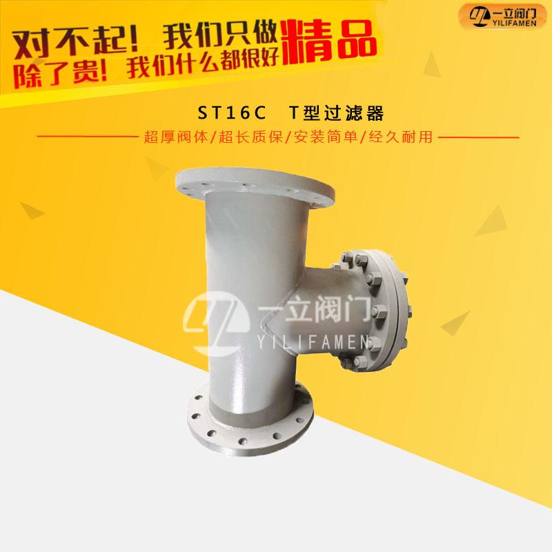 ST16C T型过滤器