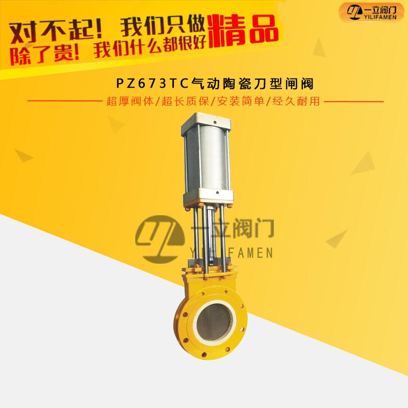 PZ673TC气动陶瓷刀型闸阀