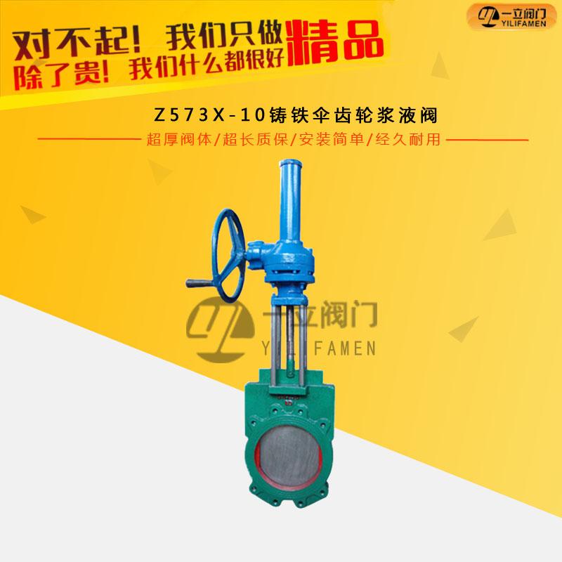 Z573X-10铸铁伞齿轮浆液阀