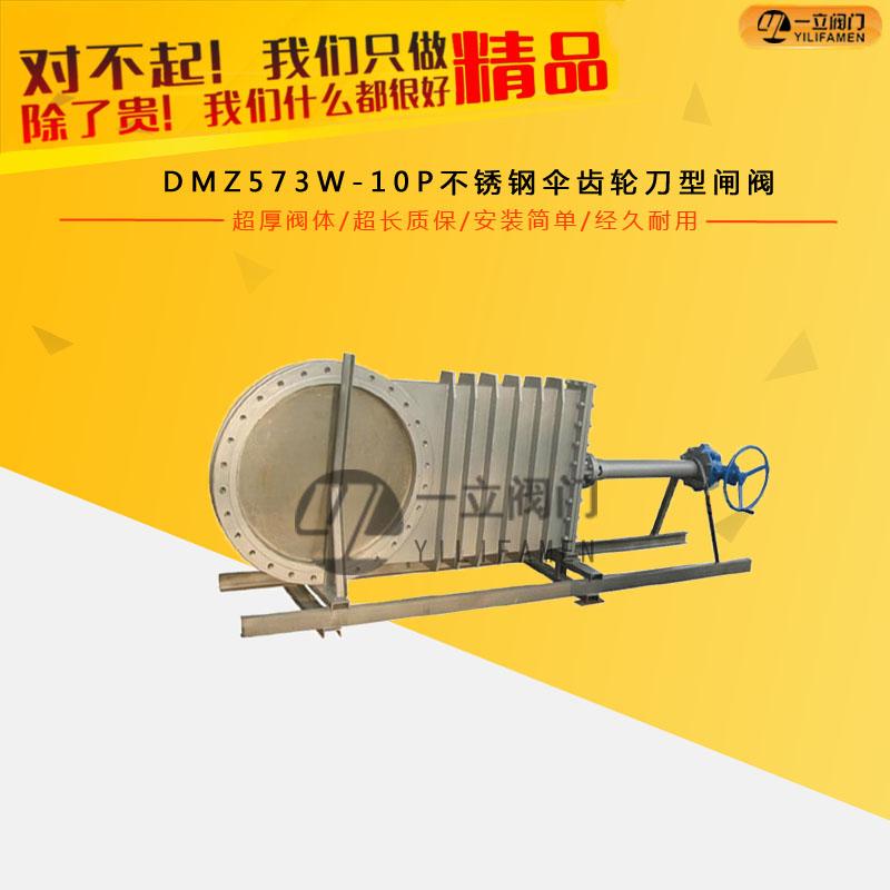 DMZ573W-10P不锈钢伞齿轮刀型闸阀