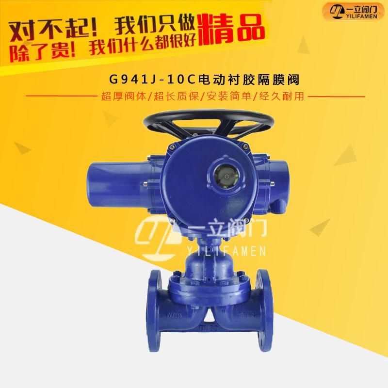 G941J-10C电动衬胶隔膜阀