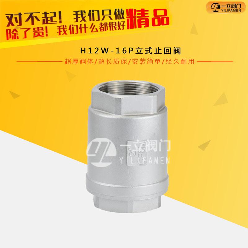 H12W-16P立式止回阀