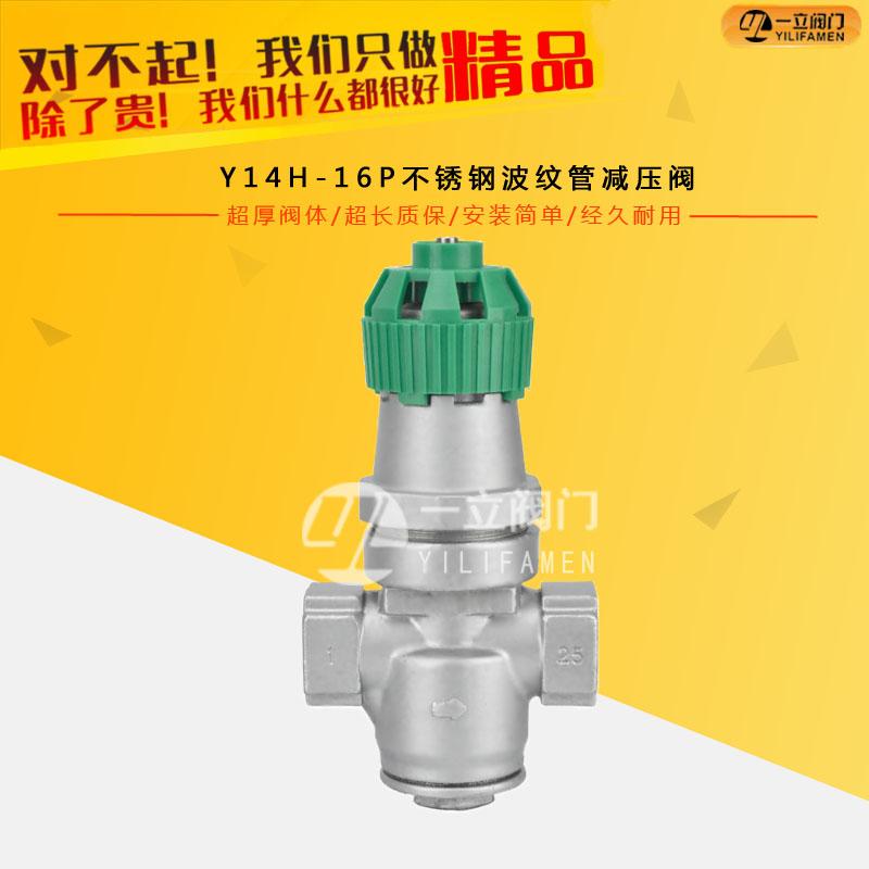 Y14H-16P不锈钢波纹管减压阀