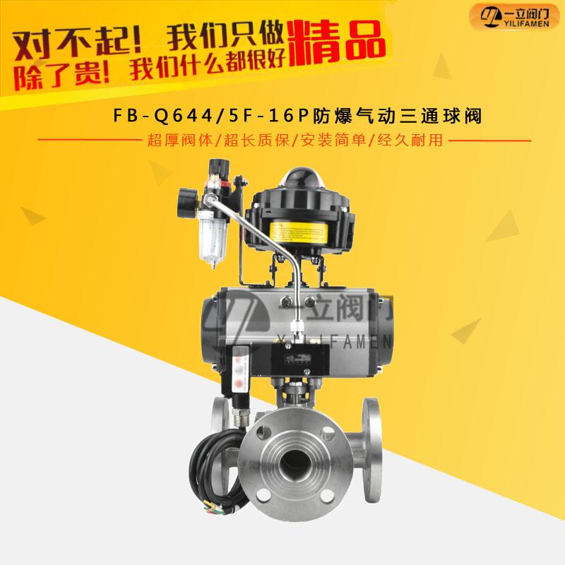 FB-Q644/5F-16P防爆气动三通球阀
