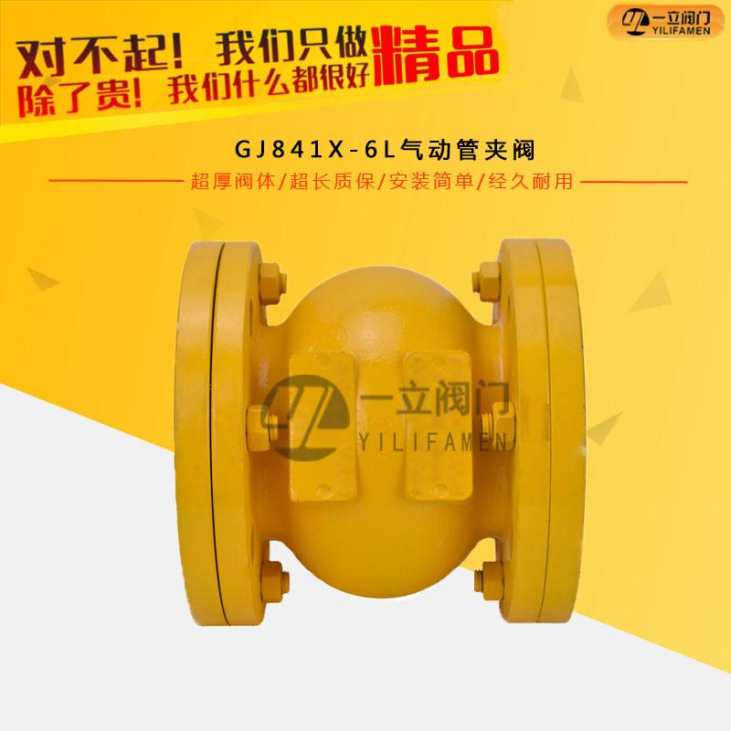 GJ841X-6L气动管夹阀