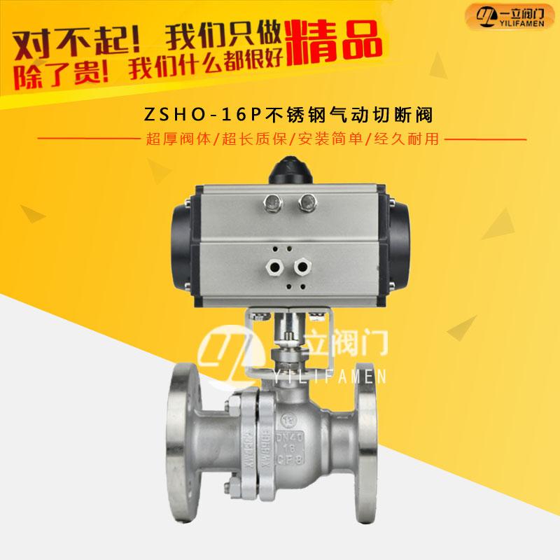 ZSHO-16P不锈钢气动切断阀