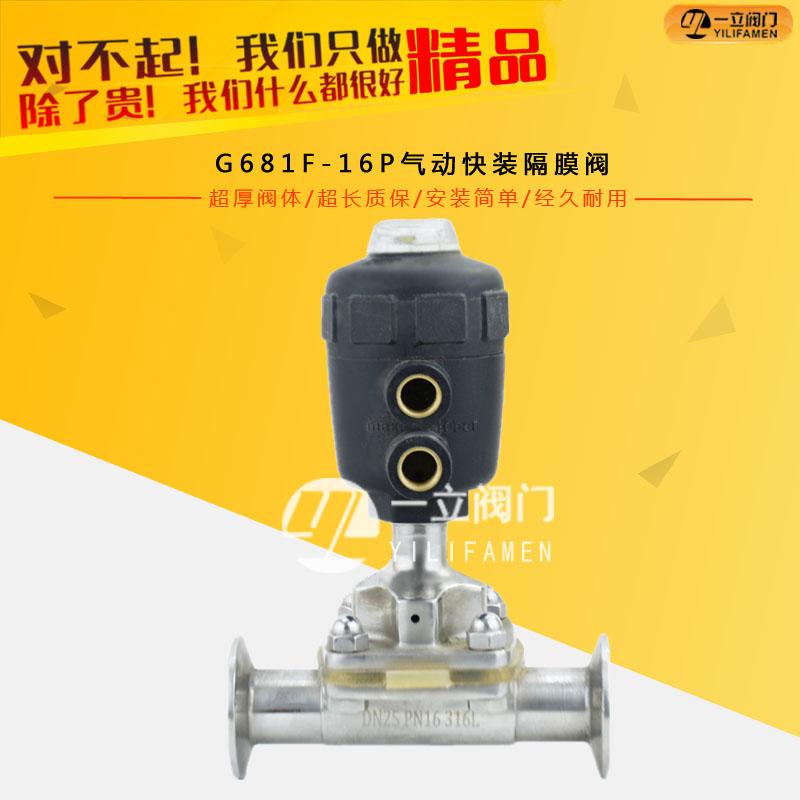 G681F-16P气动快装隔膜阀
