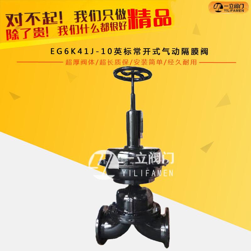 EG6K41J-10英标常开式气动隔膜阀