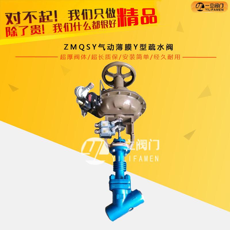 ZMQSY气动薄膜Y型疏水阀
