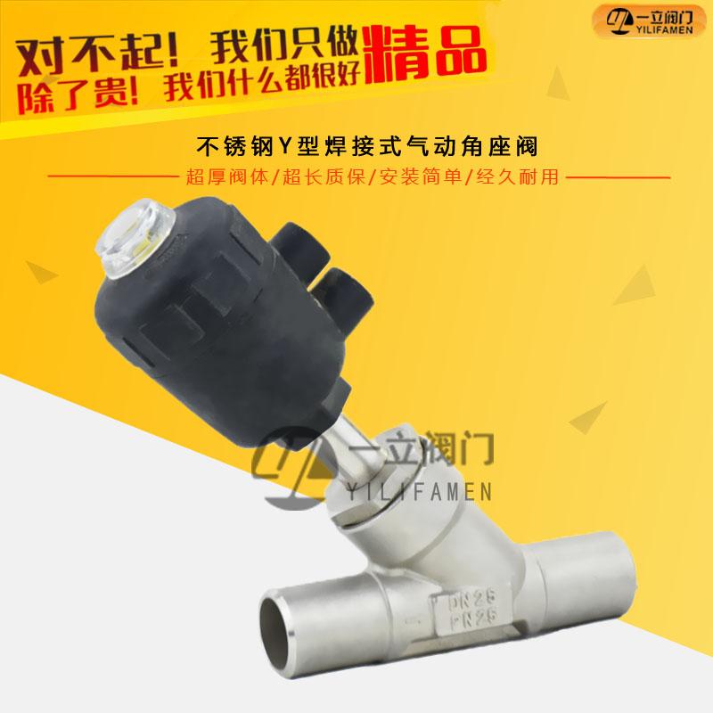 不锈钢Y型焊接式气动角座阀