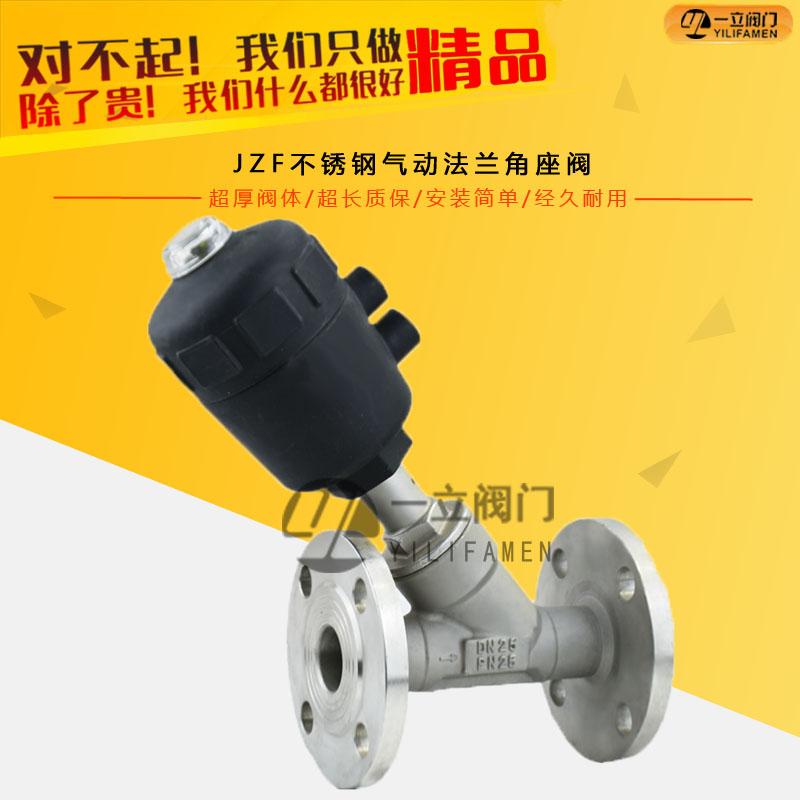 JZF不锈钢气动法兰角座阀
