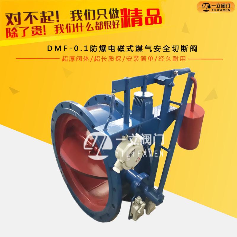 DMF-0.1防爆电磁式煤气安全切断