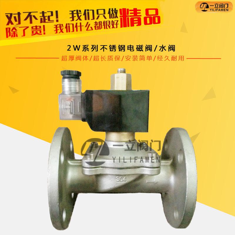 2W系列不锈钢电磁阀/水阀