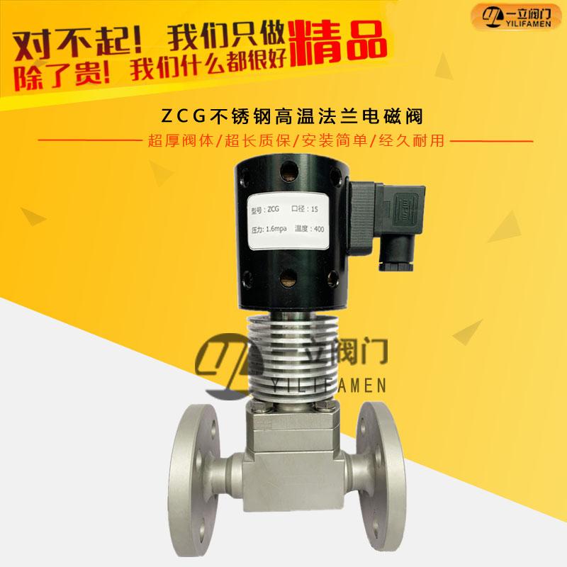ZCG不锈钢高温法兰电磁阀