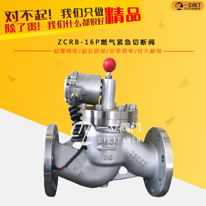 ZCRB-16P燃气紧急切断阀
