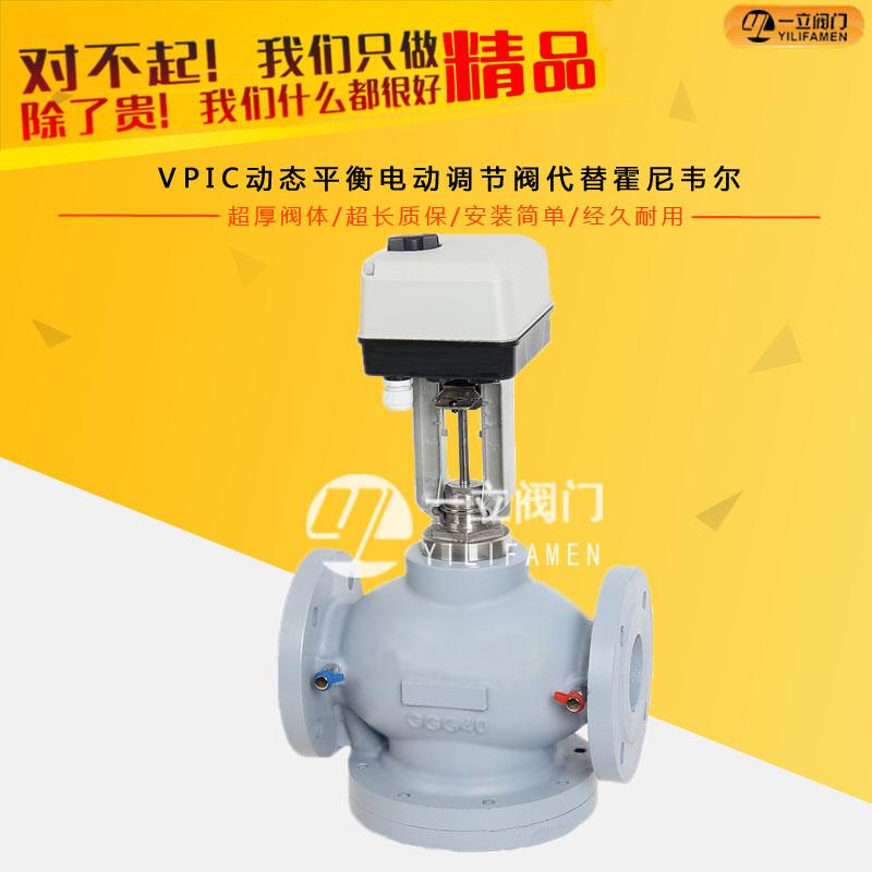 VPIC动态平衡电动调节阀代替霍