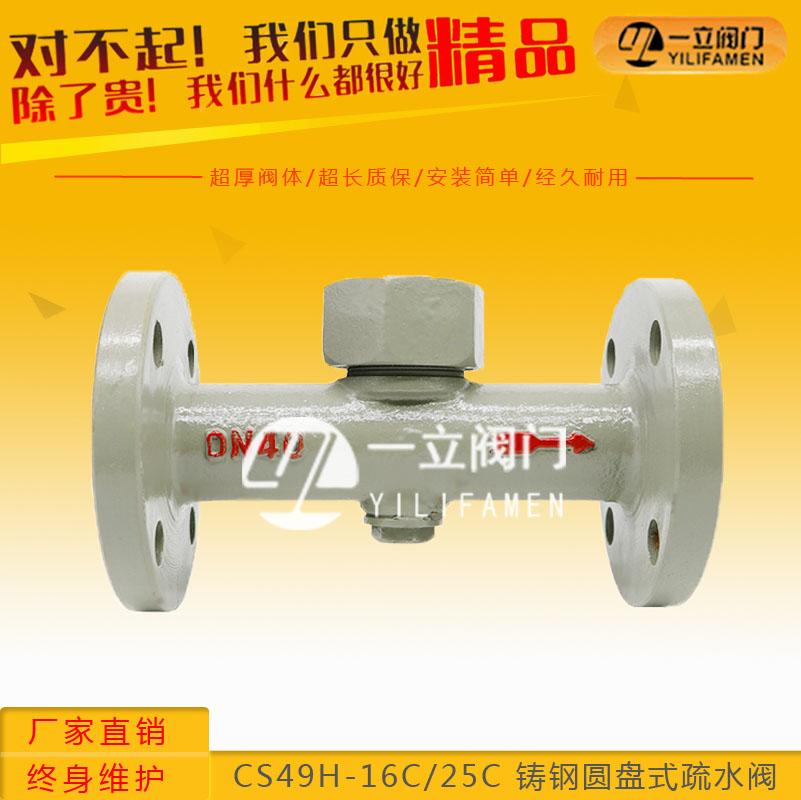 CS49H-16C/25C 铸钢圆盘式疏水阀