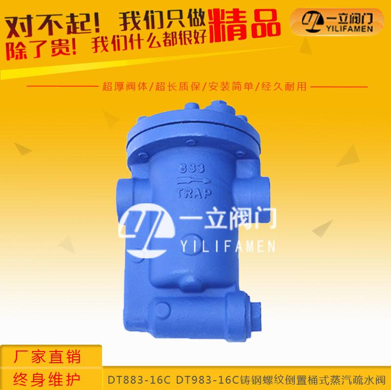 DT883-16C DT983-16C铸钢螺纹倒置桶
