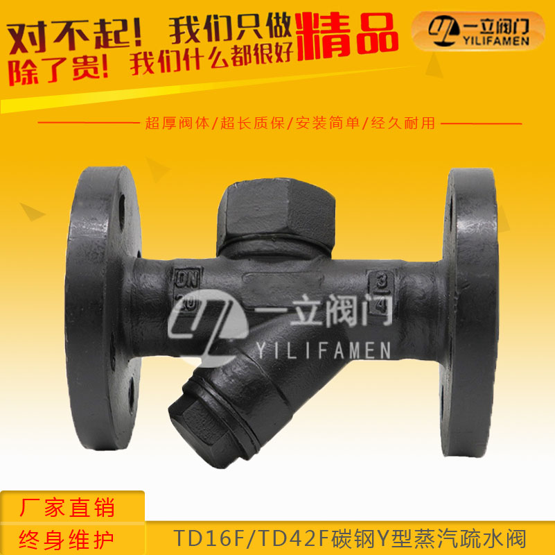 TD16F/TD42F碳钢Y型蒸汽疏水阀