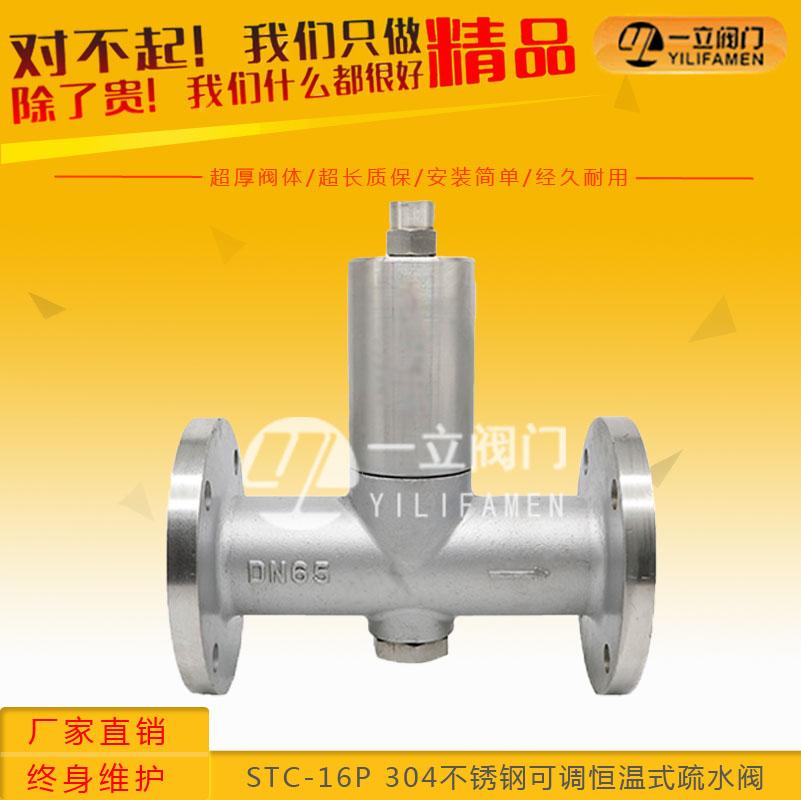 STC-16P 304不锈钢可调恒温式疏水