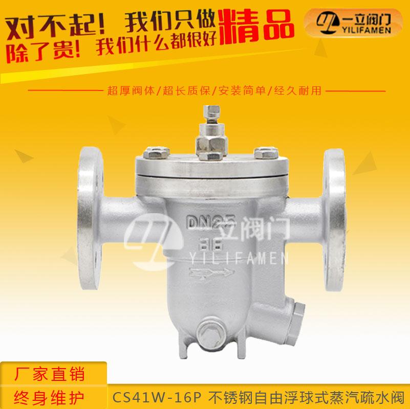 CS41W-16P 不锈钢自由浮球式蒸汽