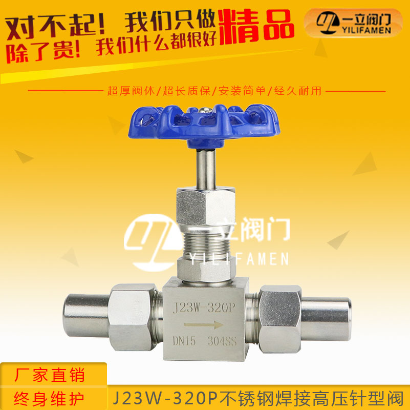 J23W-320P不锈钢焊接高压针型阀