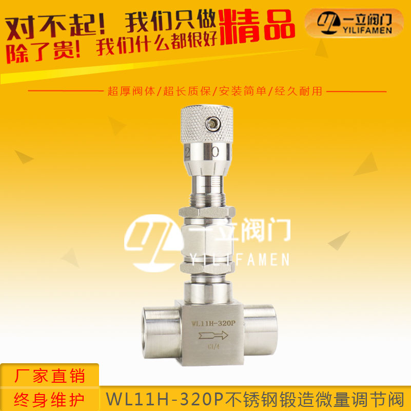 WL11H-320P不锈钢锻造微量调节阀