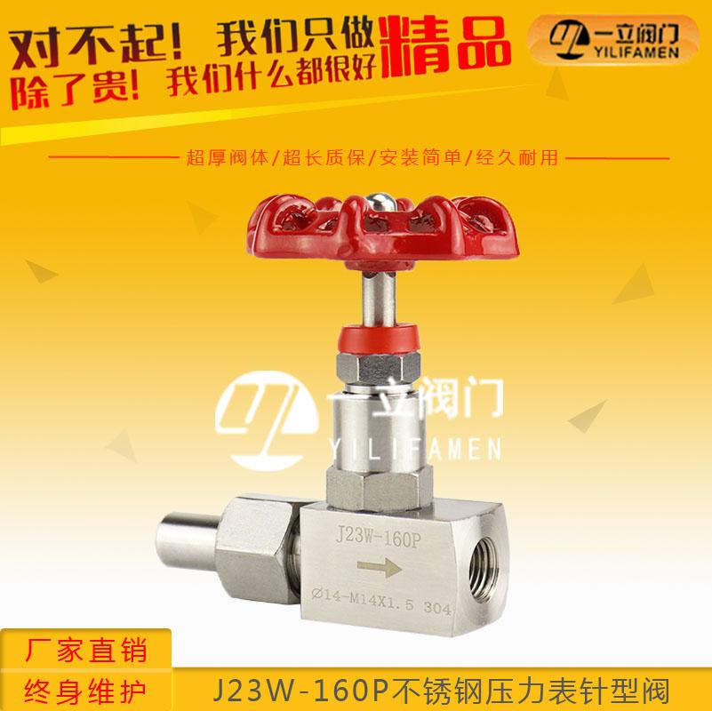 J23W-160P不锈钢压力表针型阀