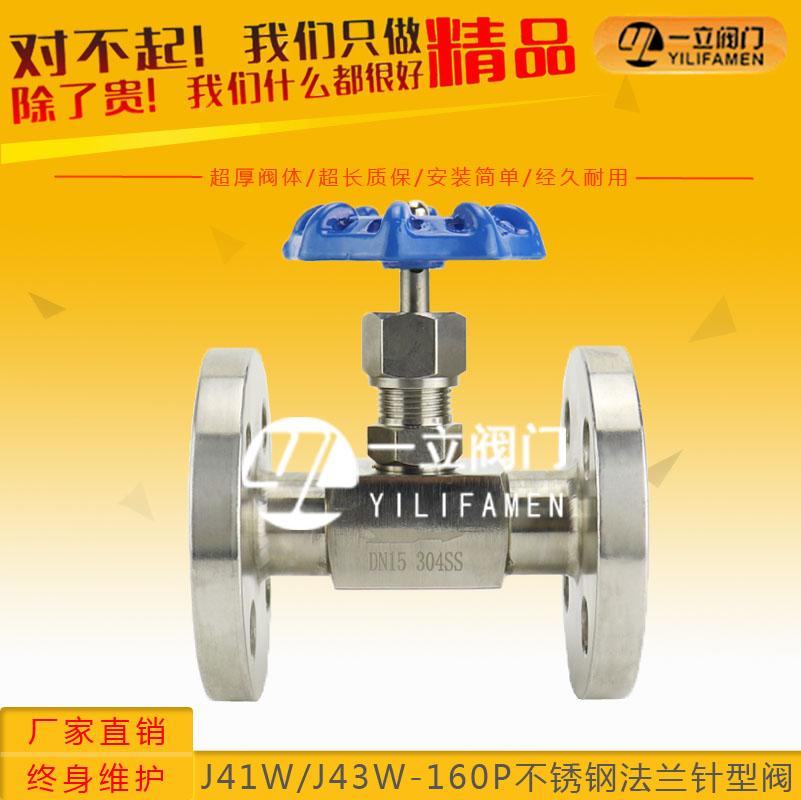 J41W/J43W-160P不锈钢法兰针型阀