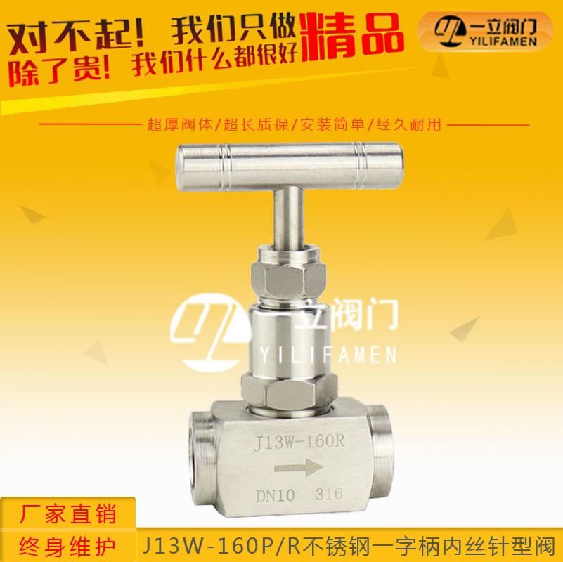 J13W-160P/R不锈钢一字柄内丝针型