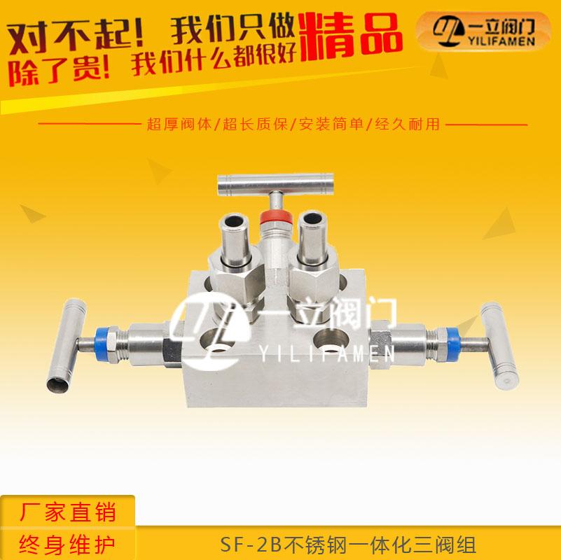 SF-2B不锈钢一体化三阀组