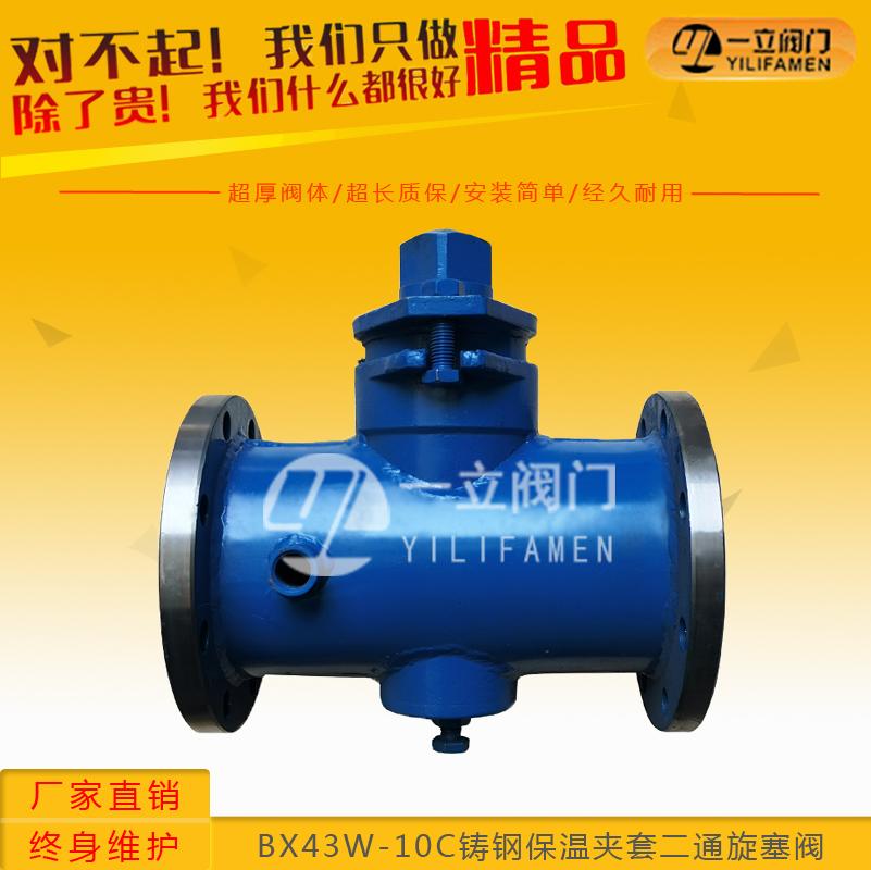 BX43W-10C铸钢保温夹套二通旋塞