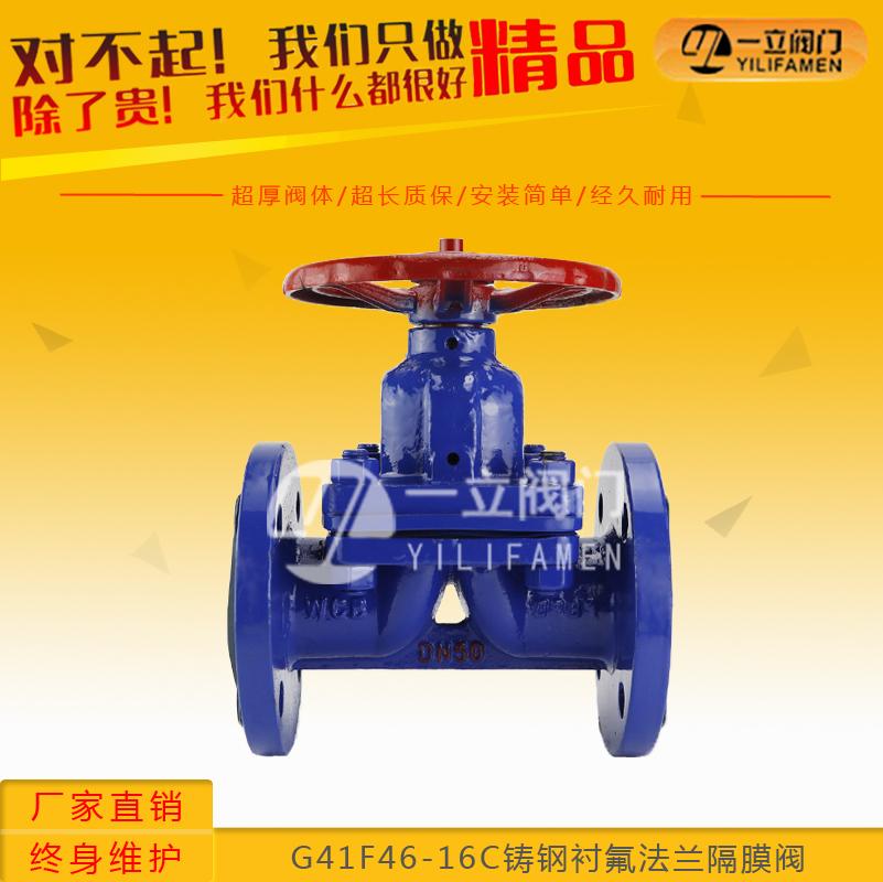 G41F46-16C铸钢衬氟法兰隔膜阀