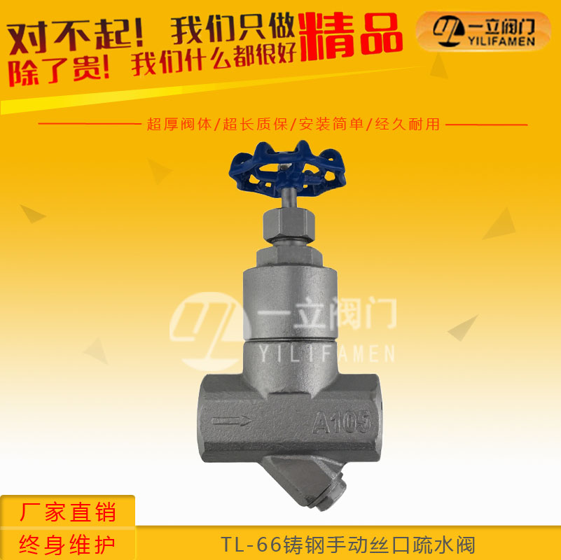 TL-66铸钢手动丝口疏水阀