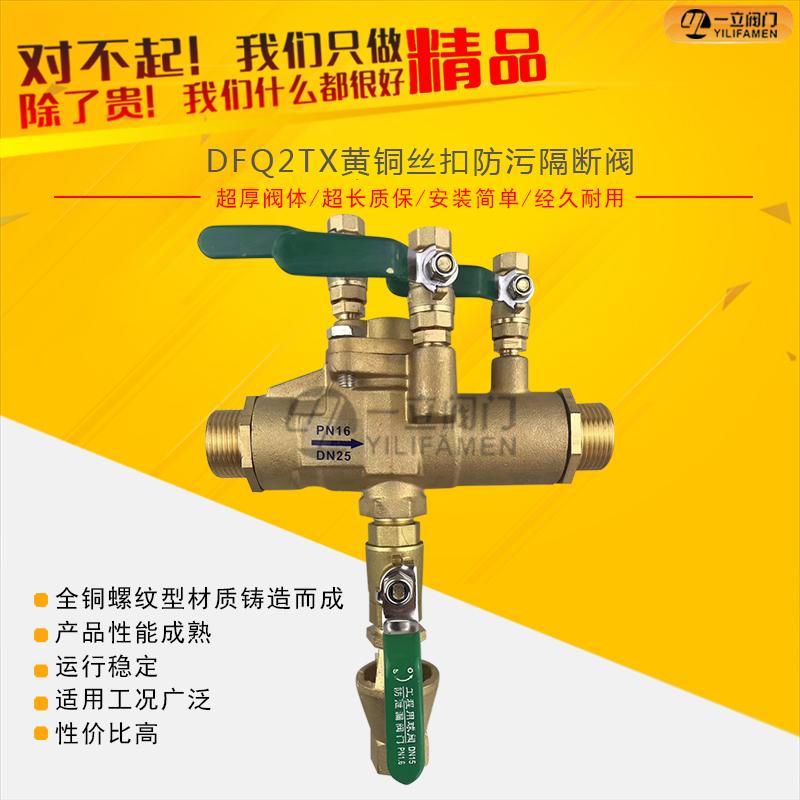 DFQ2TX黄铜丝扣防污隔断阀
