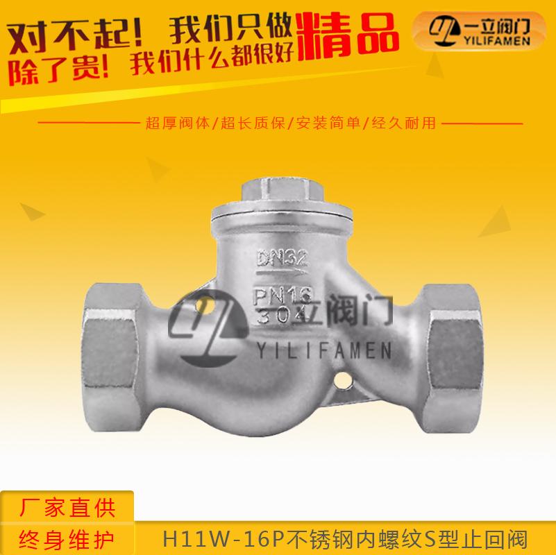 H11W-16P不锈钢内螺纹S型止回阀