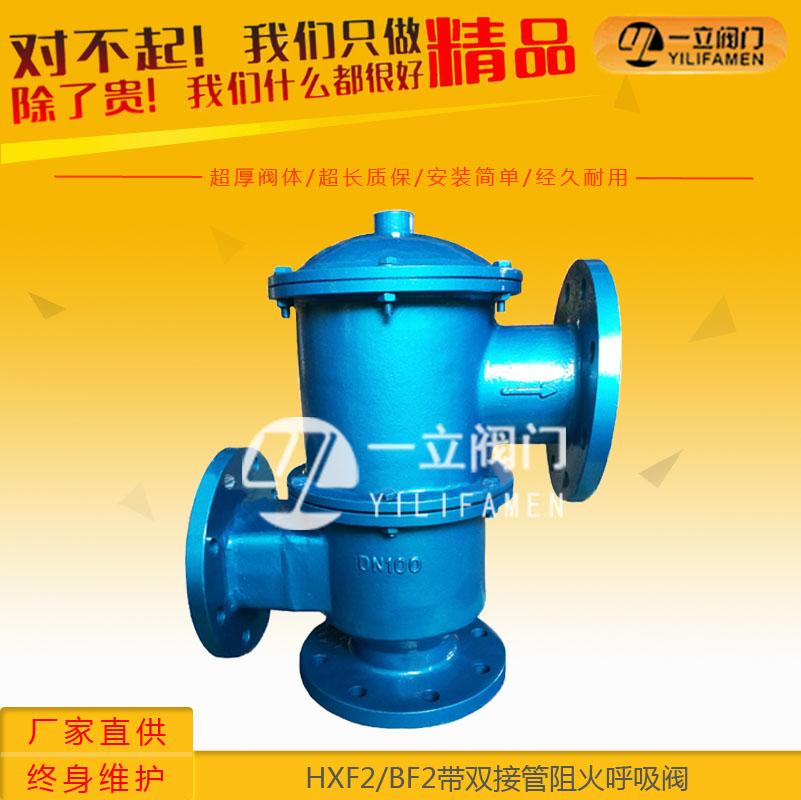 HXF2/BF2带双接管阻火呼吸阀