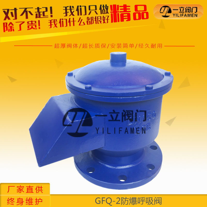 GFQ-2铸钢防爆呼吸阀