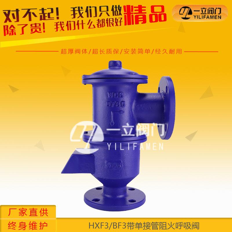 HXF3/BF3带单接管阻火呼吸阀