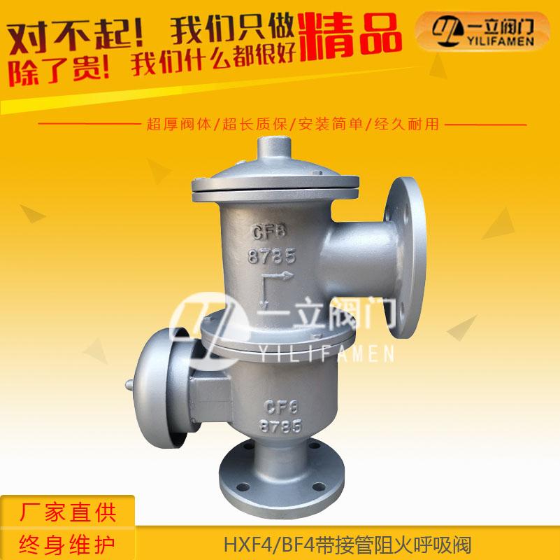 HXF4/BF4型带接管阻火呼吸阀