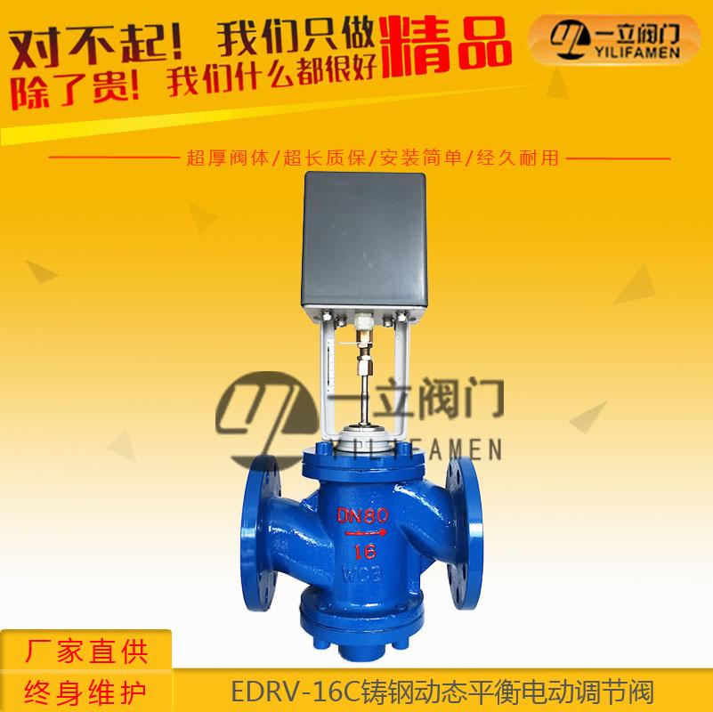 EDRV-16C铸钢动态平衡电动调节阀