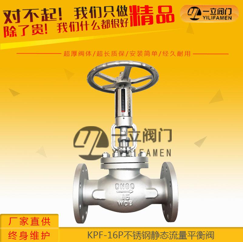 KPF-16P不锈钢静态流量平衡阀