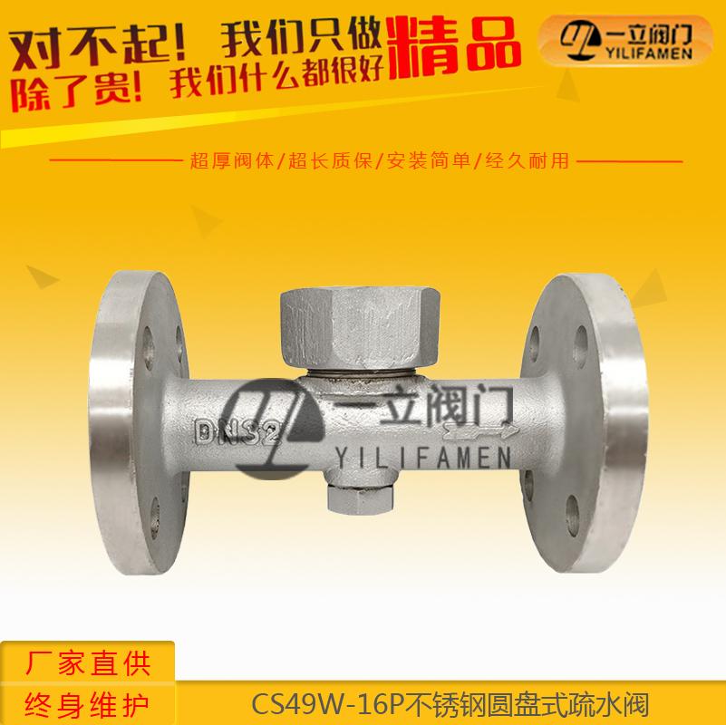 CS49W-16P不锈钢圆盘式疏水阀