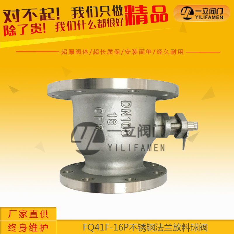 FQ41F不锈钢放料球阀
