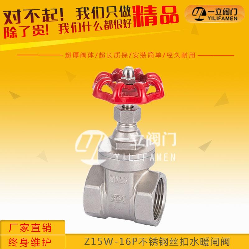 Z15W-16P不锈钢丝扣水暖闸阀