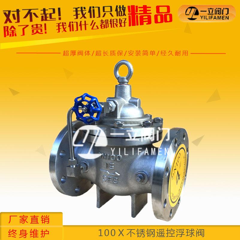 100X不锈钢遥控浮球阀